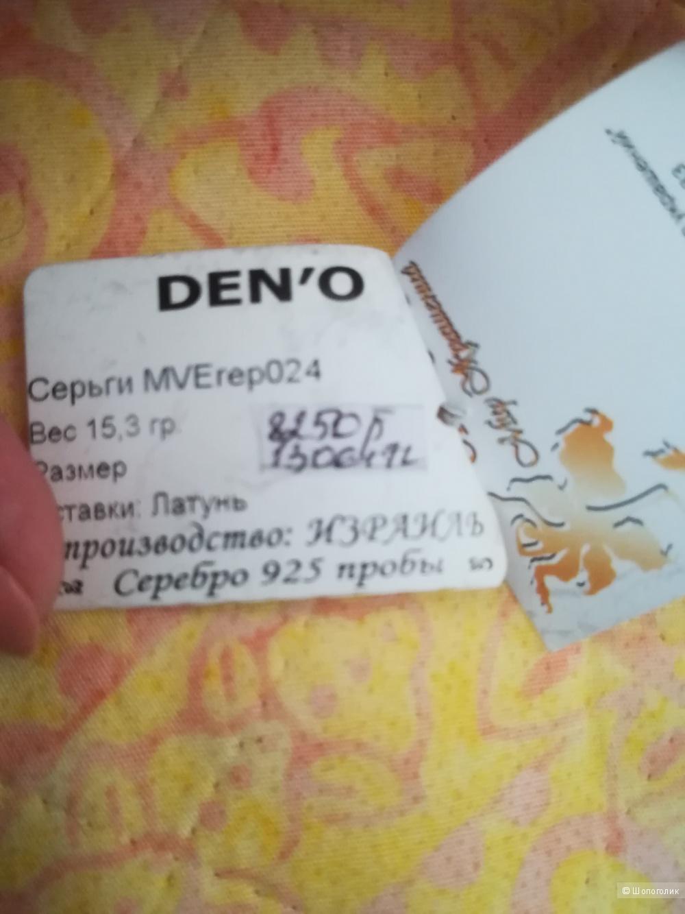 Серьги Deno (серебро)