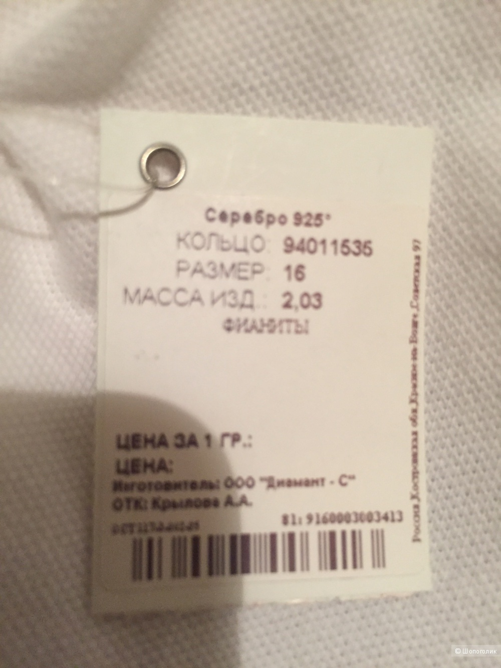 Кольцо Sokolov 925 размер 16