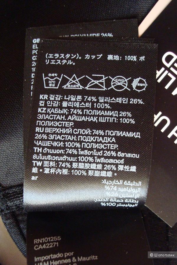 Бюстгальтер H&M, 70B