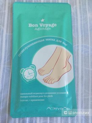 Отшелушивающая маска для ног Bon Voyage, Летуаль,