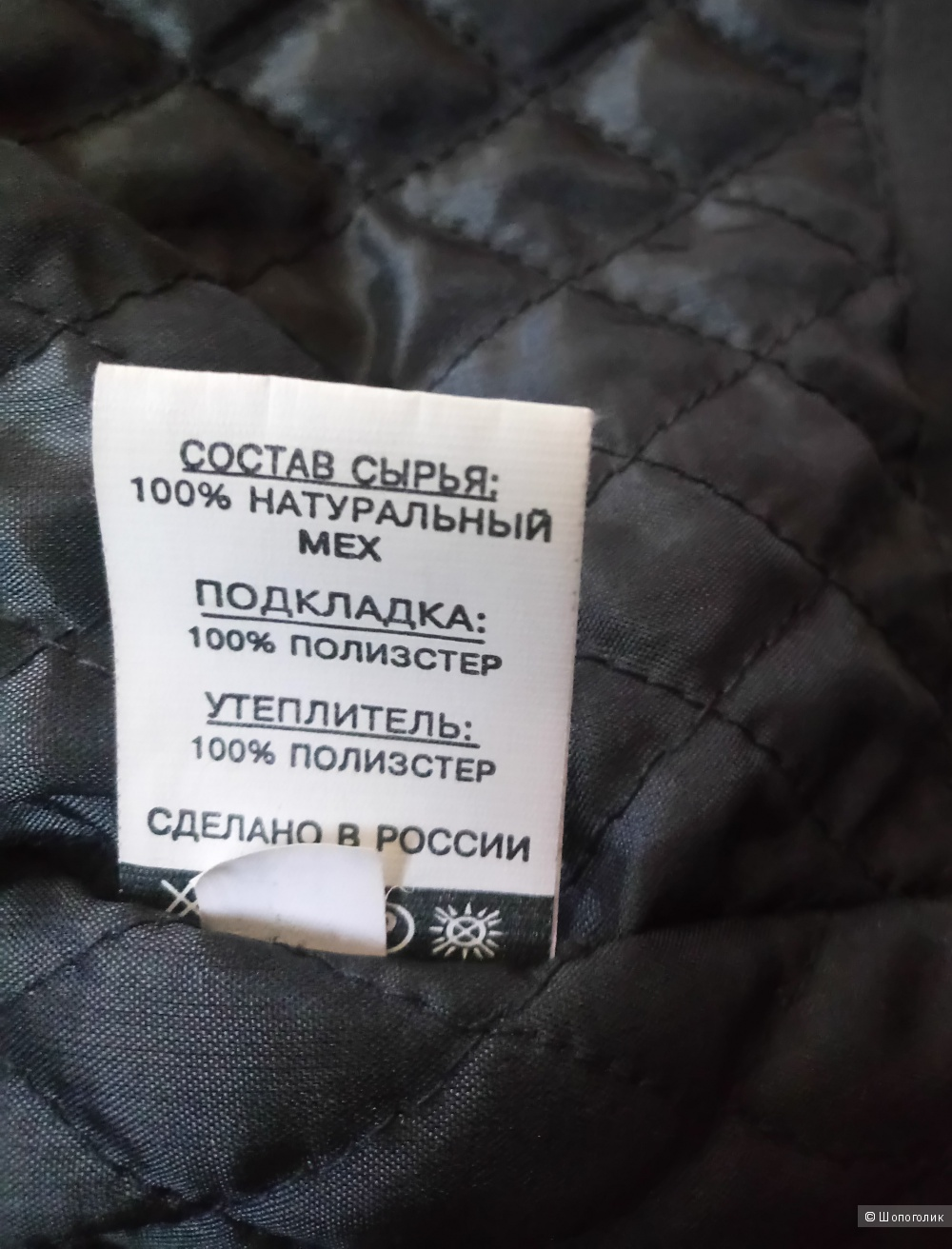 Шуба пр-во Россия р. 46-48-50