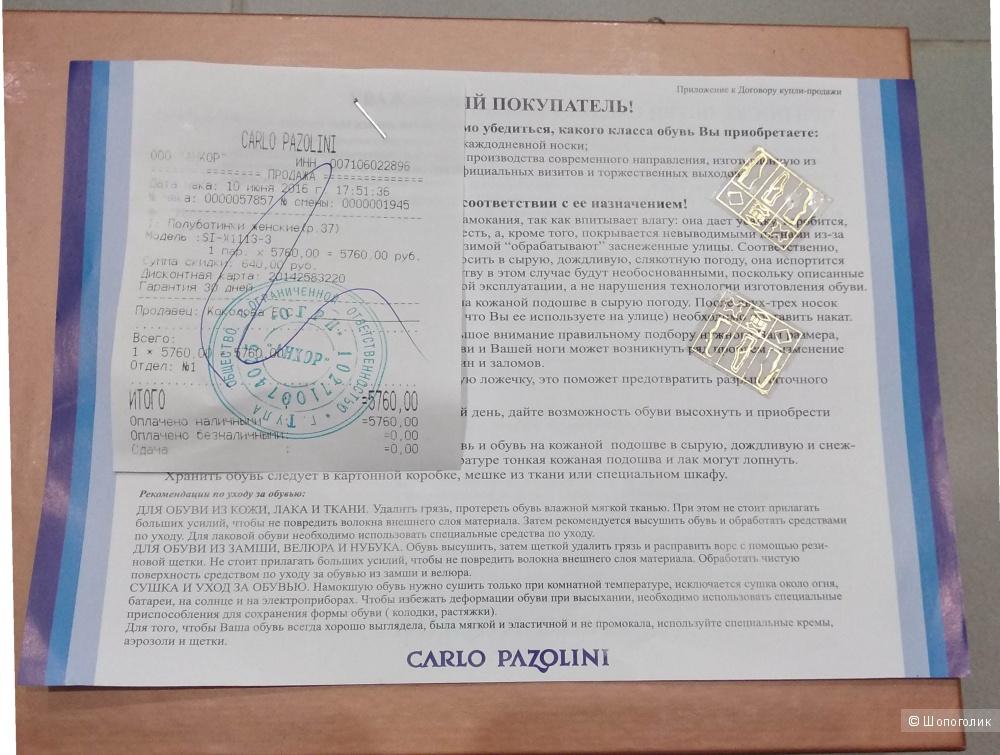 "Полуботинки от ""Carlo Pazolini"", р.37 -37,5"