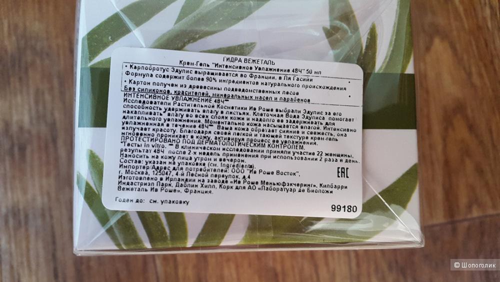 Крем-Гель «Интенсивное Увлажнение 48Ч» 50мл.+подарок.