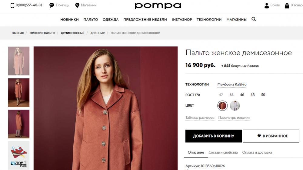 Пальто Pompa размер 48