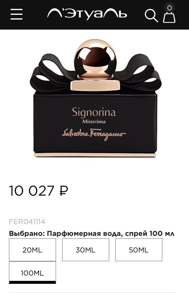 Парфюм Salvatore Ferragamo Signorina Misteriosa 100 мл