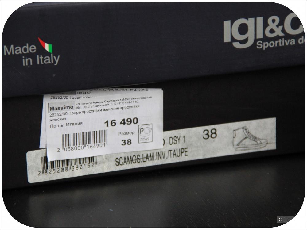 Высокие кеды/кроссовки (made in Italy), размер 39