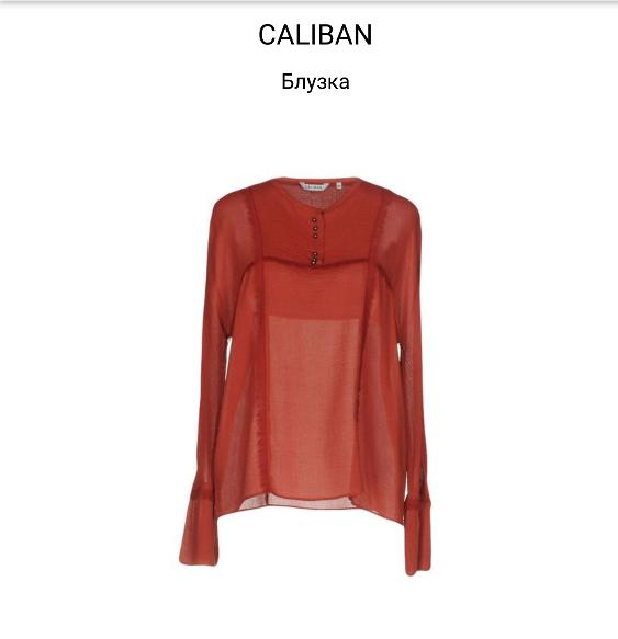 Блузка CALIBAN. Р.44 .