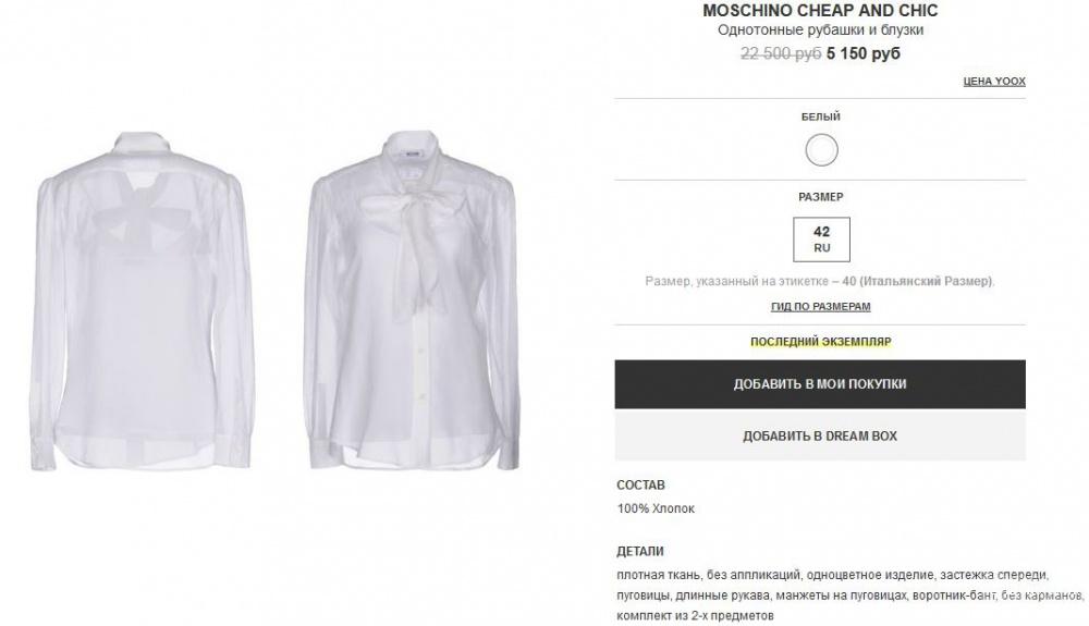 Блузка MOSCHINO CHEAP AND CHIC р.40ит