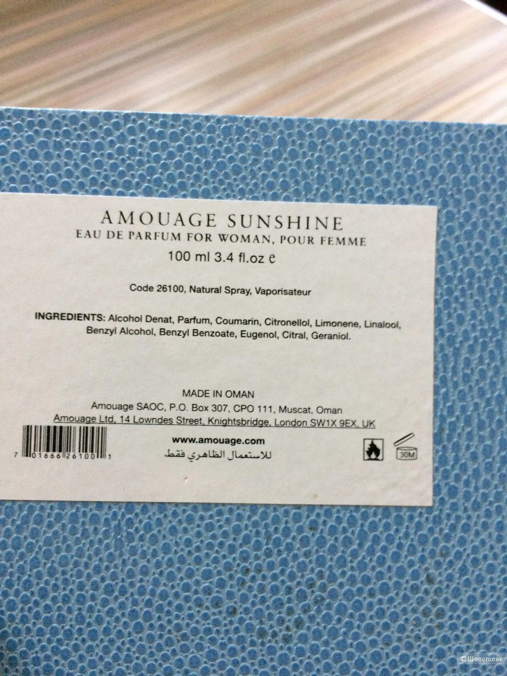 Духи ,Amouage,100 мл