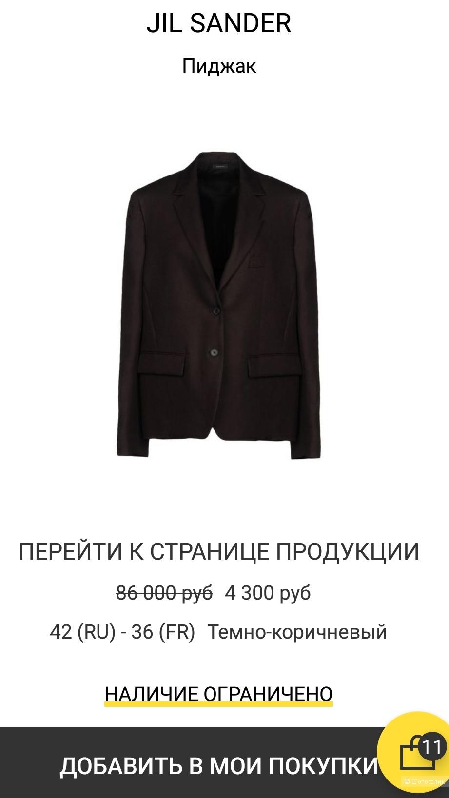 Пиджак  JIL SANDER 42р(36фр)большемерит на 44-46р