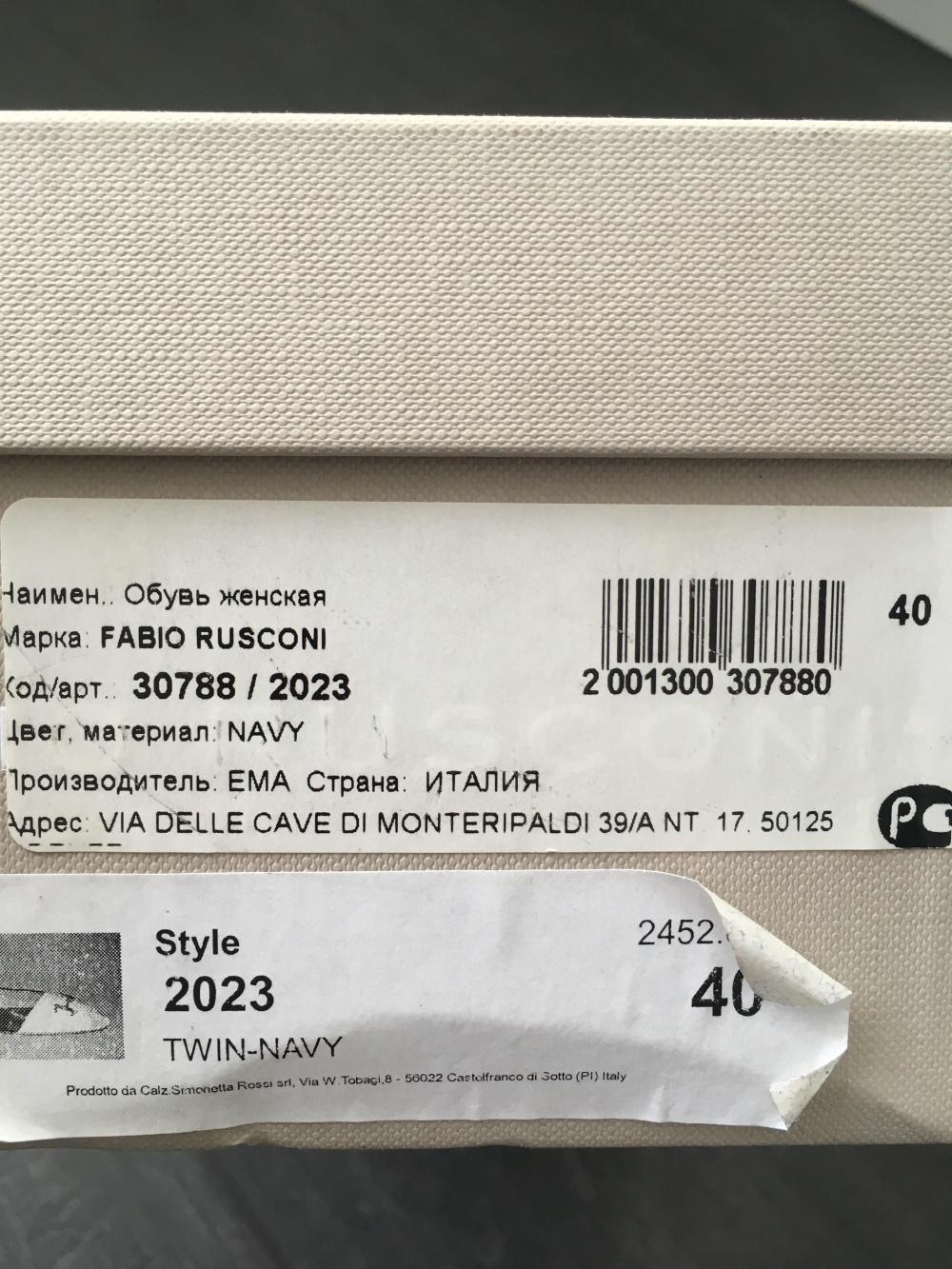 Балетки Fabio Rusconi, 40 размер