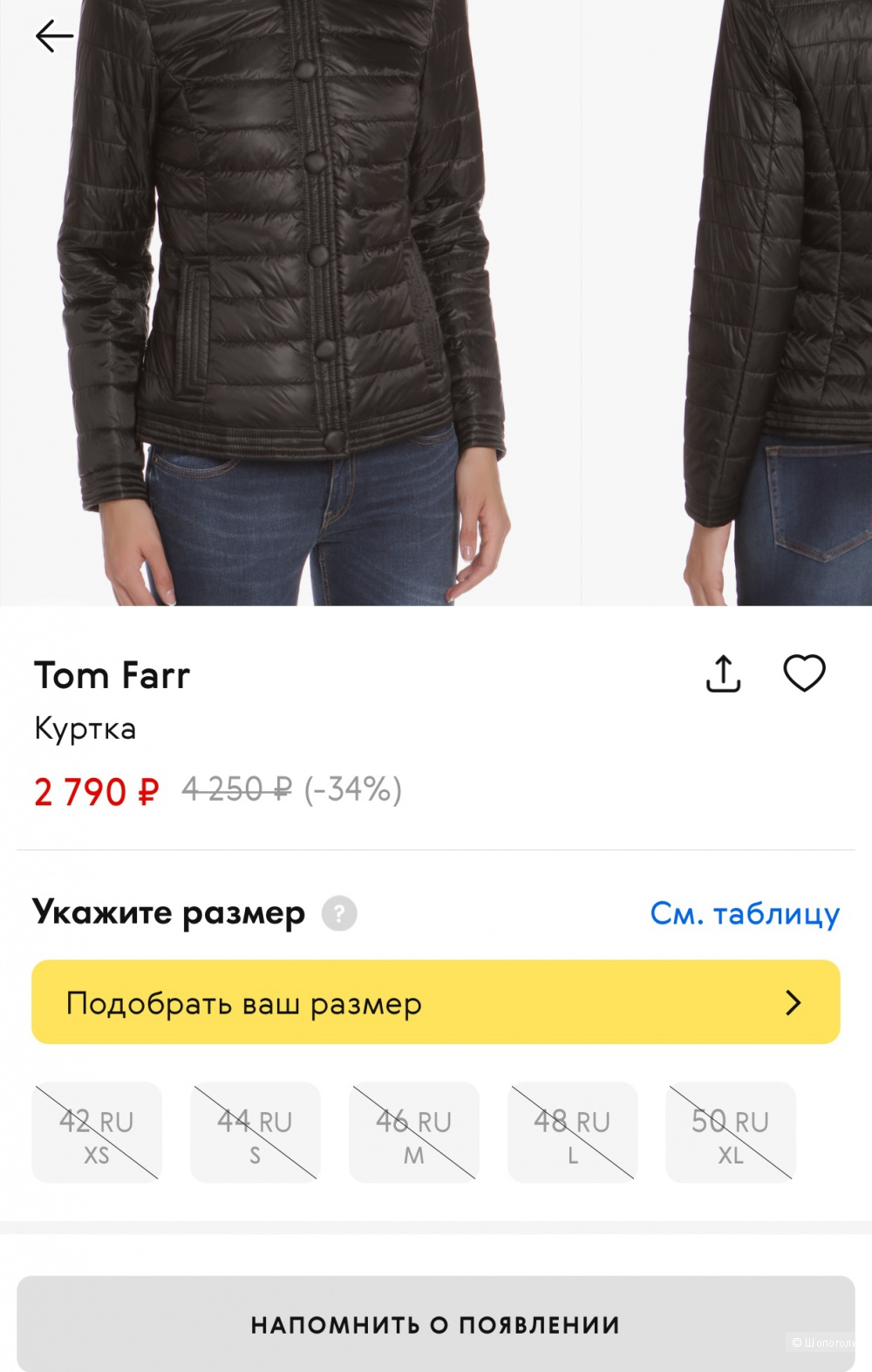 Куртка Taim for future размер M