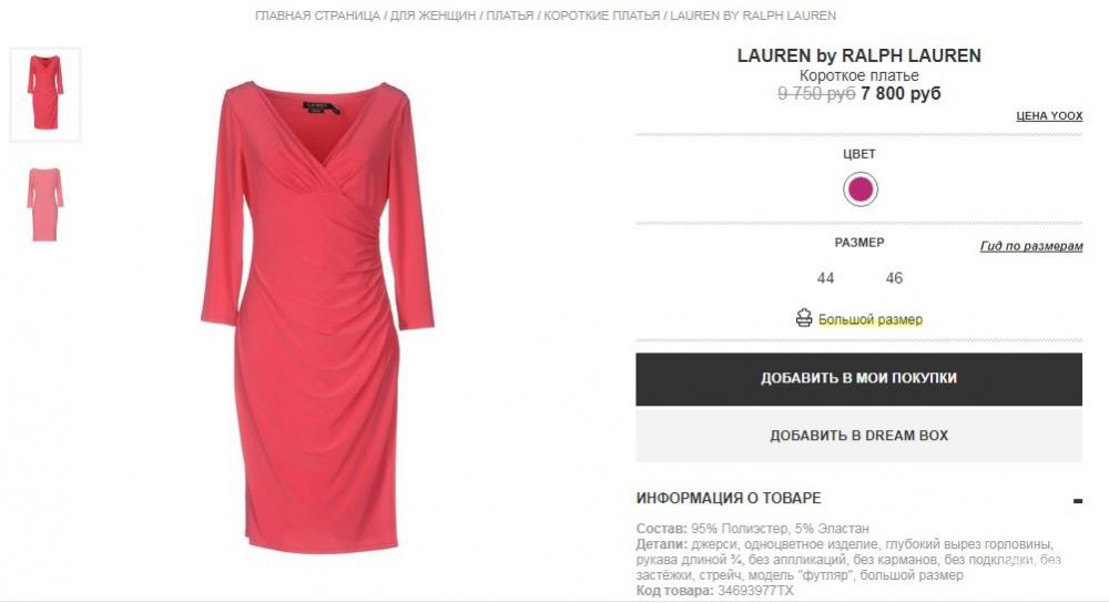 Ralph Lauren платье р.44