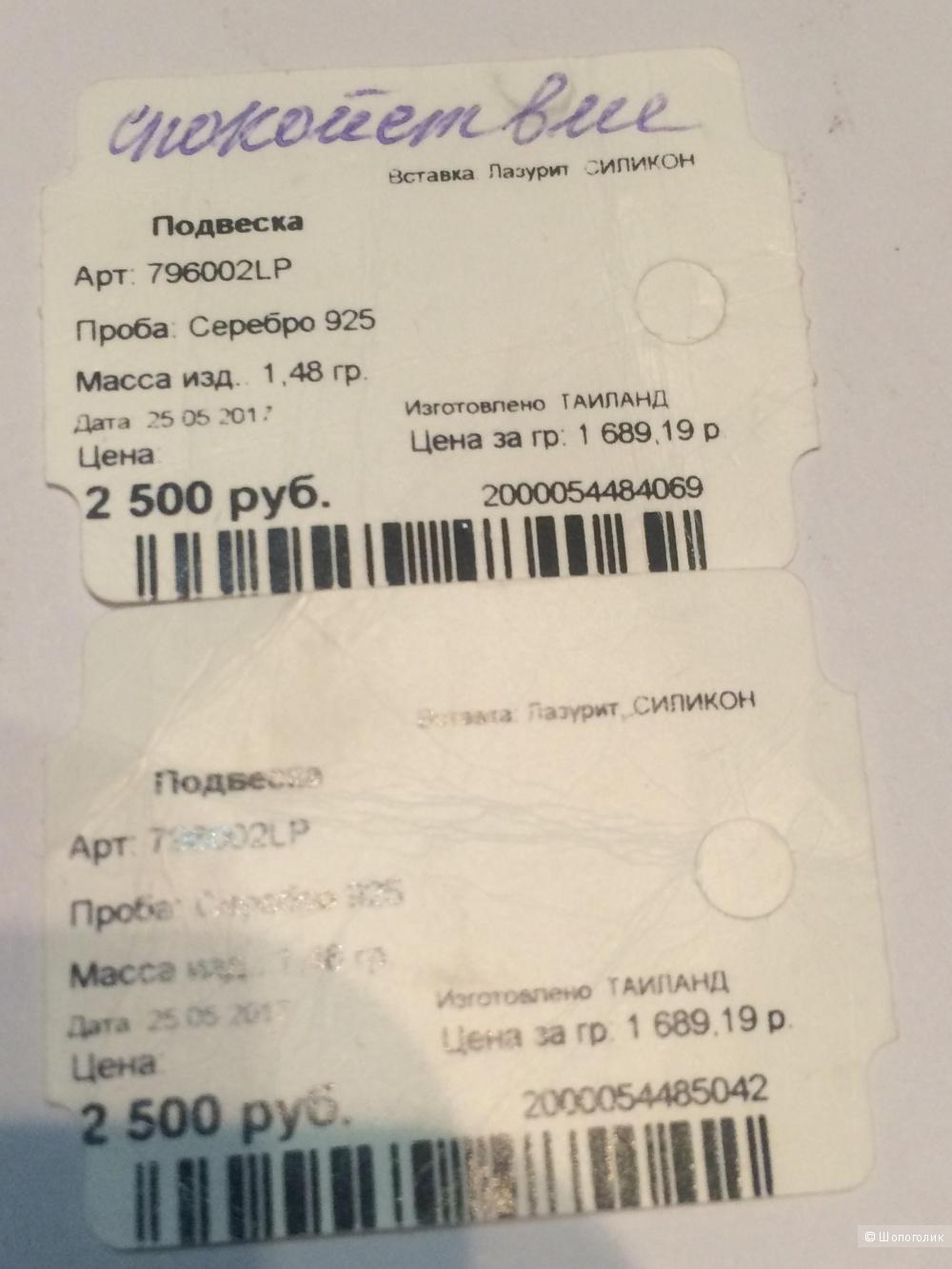 Pandora Эссенс Лазурит