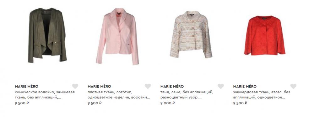 Пиджак Marie Mero, 48-50
