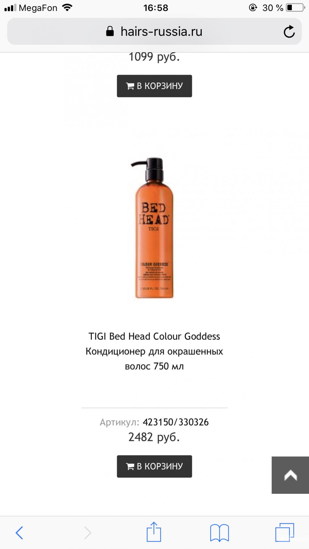 Шампунь+Бальзам для волос TIGI BED HEAD COLOUR GODDESS, 750