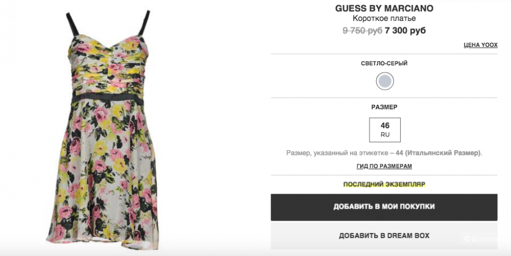 Платье Guess by Marciano, размер 44 (42 it) на наш 42 (XS-S).
