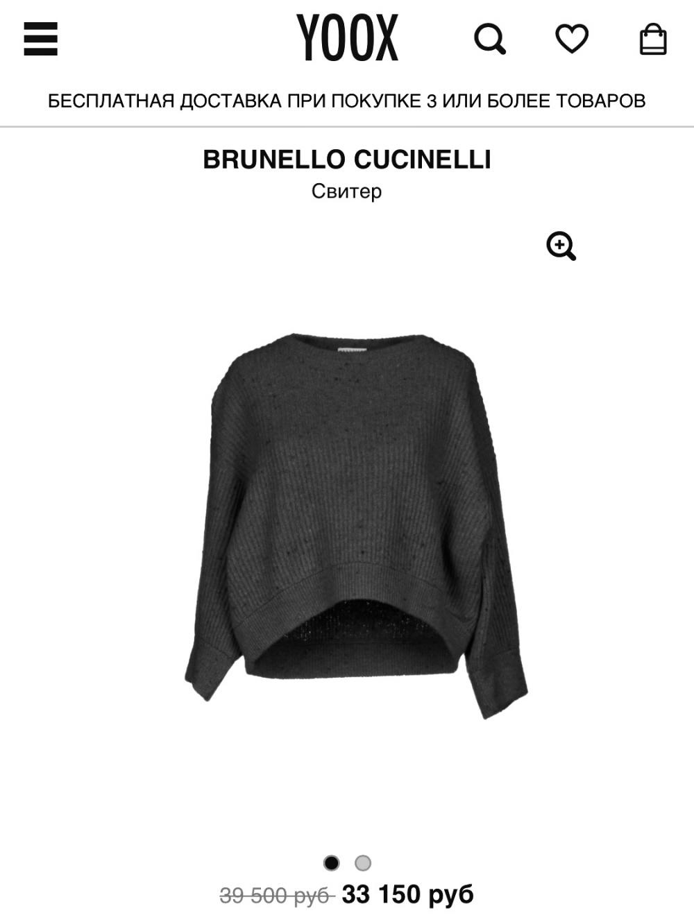 Свитшот Brunello Cucinelli, размер S-M.