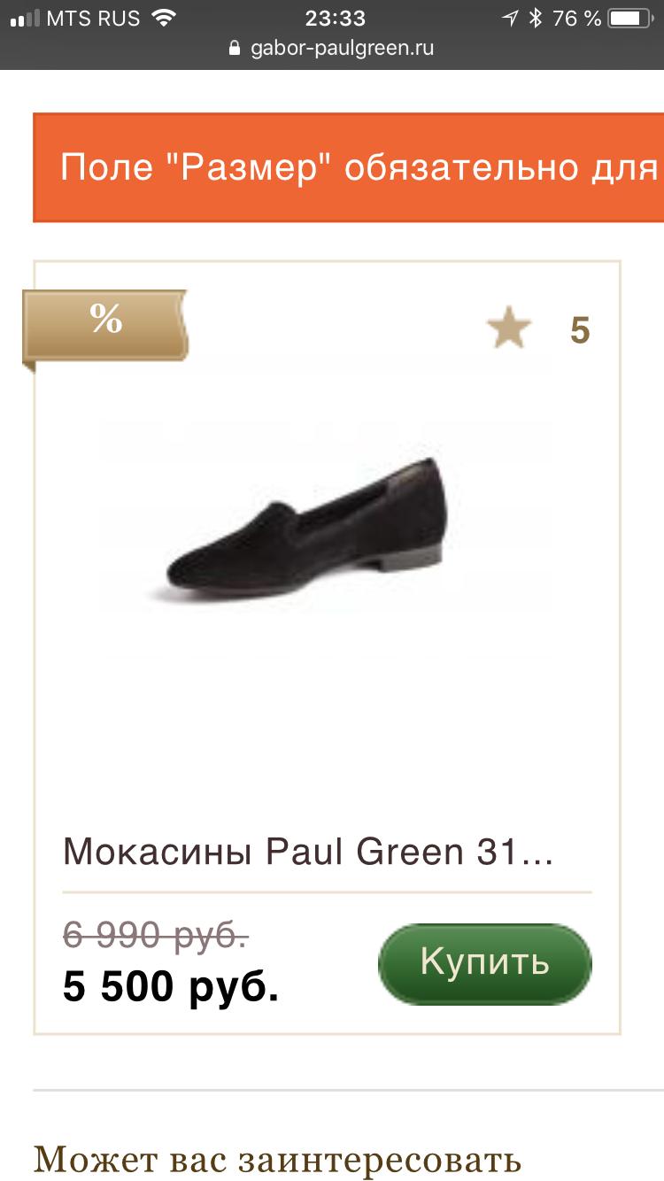Мокасины Paul Green размер 40 размер