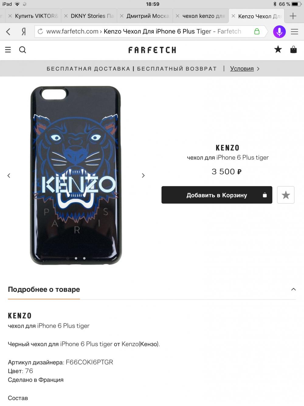 Чехол Kenzo на iPhone 6/6S