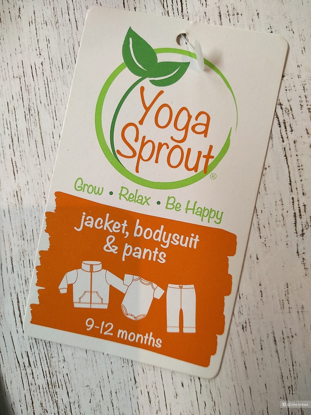 Костюм Yoga Sprout, 9-12-18 мес (80-86-92 см)