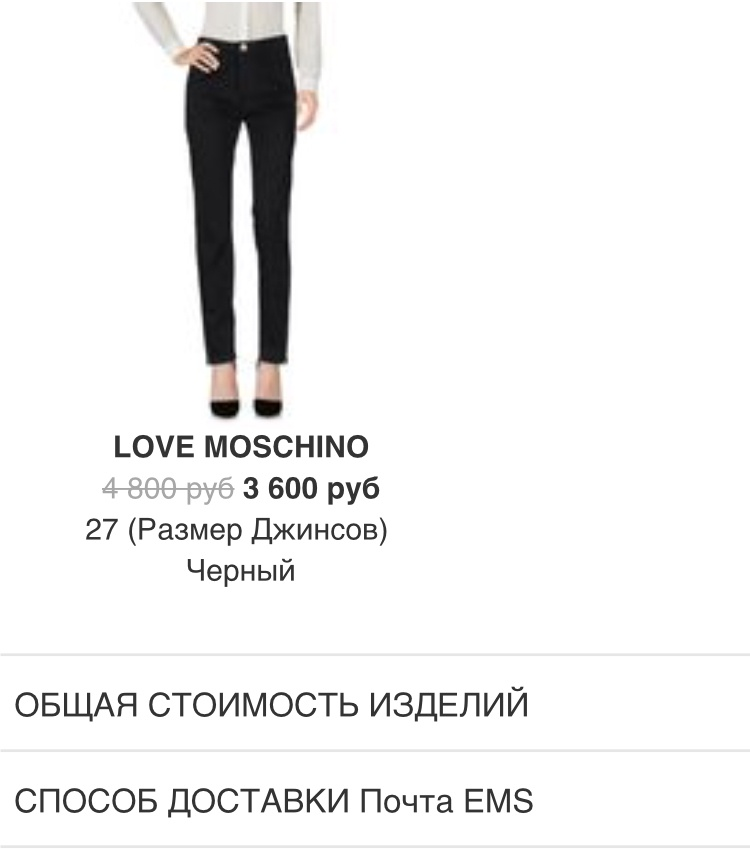 Брюки Love Moschino 27