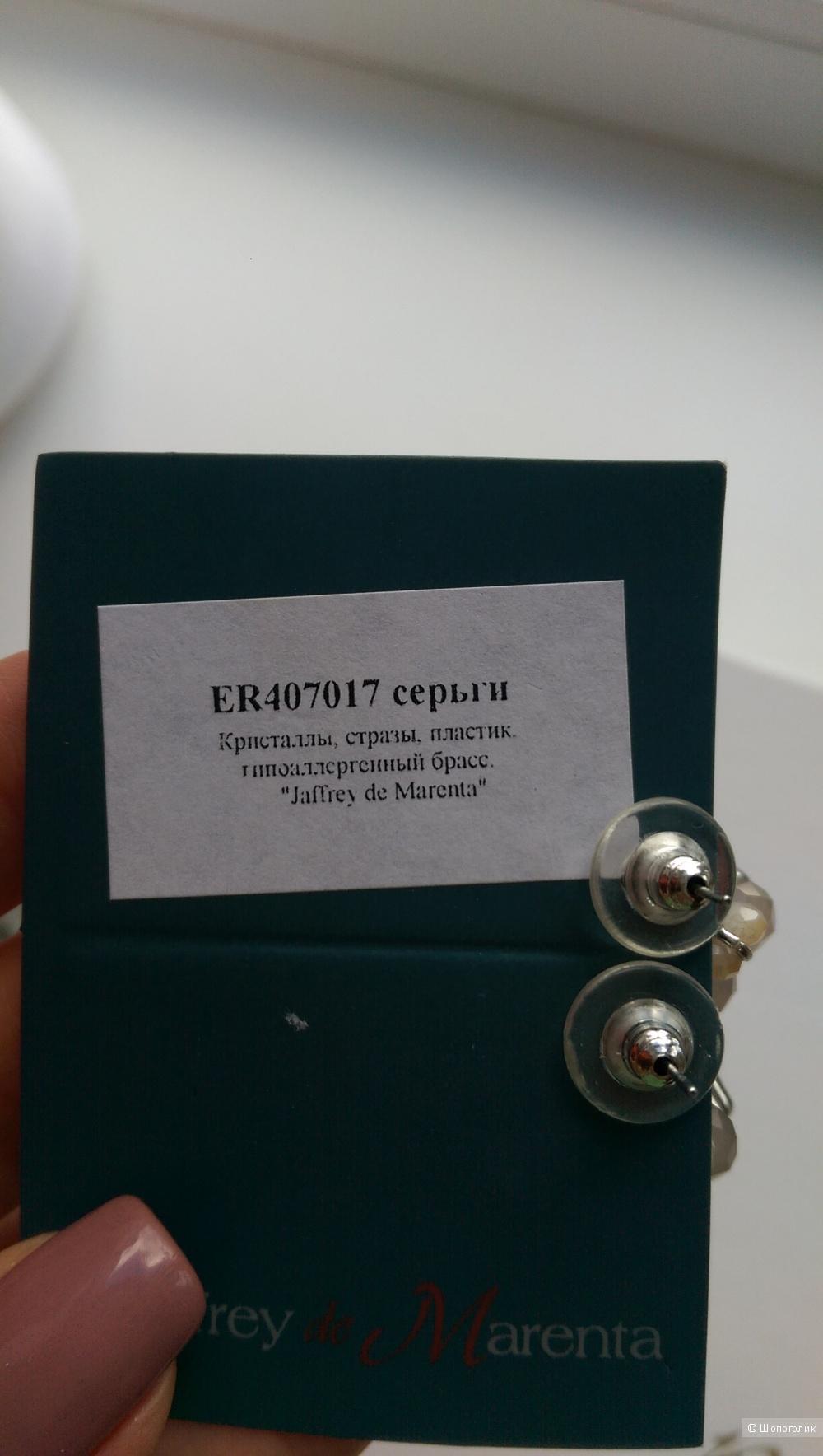Серьги Jaffrey de Marenta