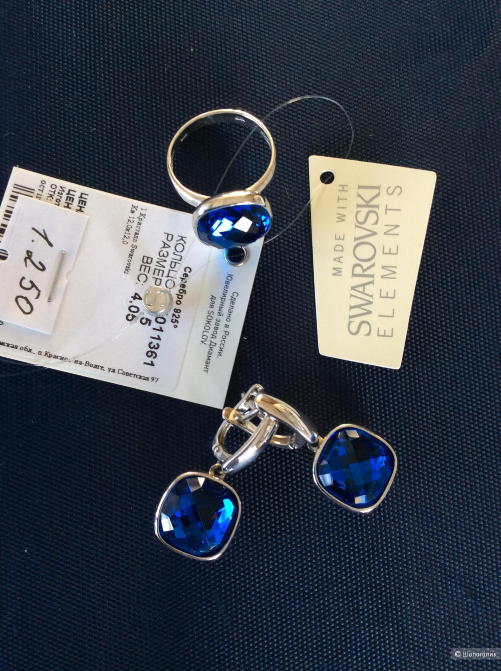 Сет Sokolov серебро 925 пр. и кристаллы Swarovski: кольцо и серьги