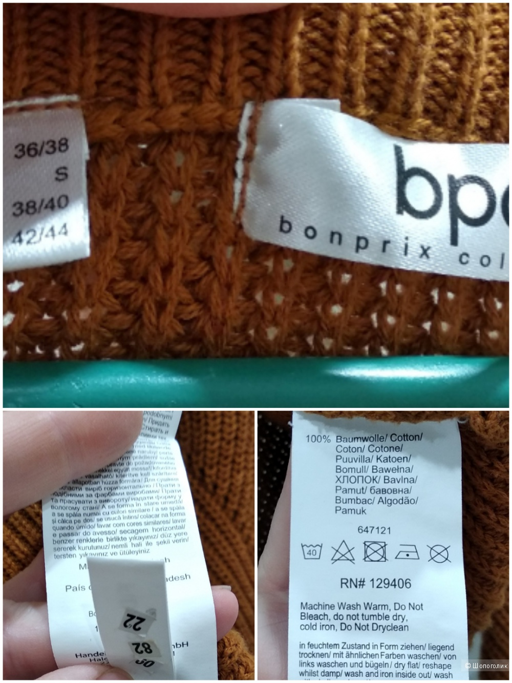 Пуловер, Bonprix, р.44-46-48