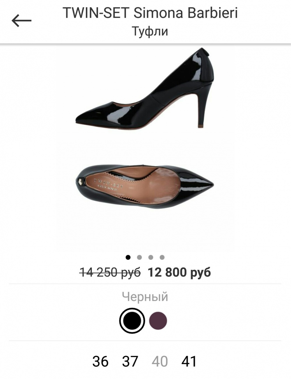 Туфли Twin-Set Simona Barbieri, размер 38