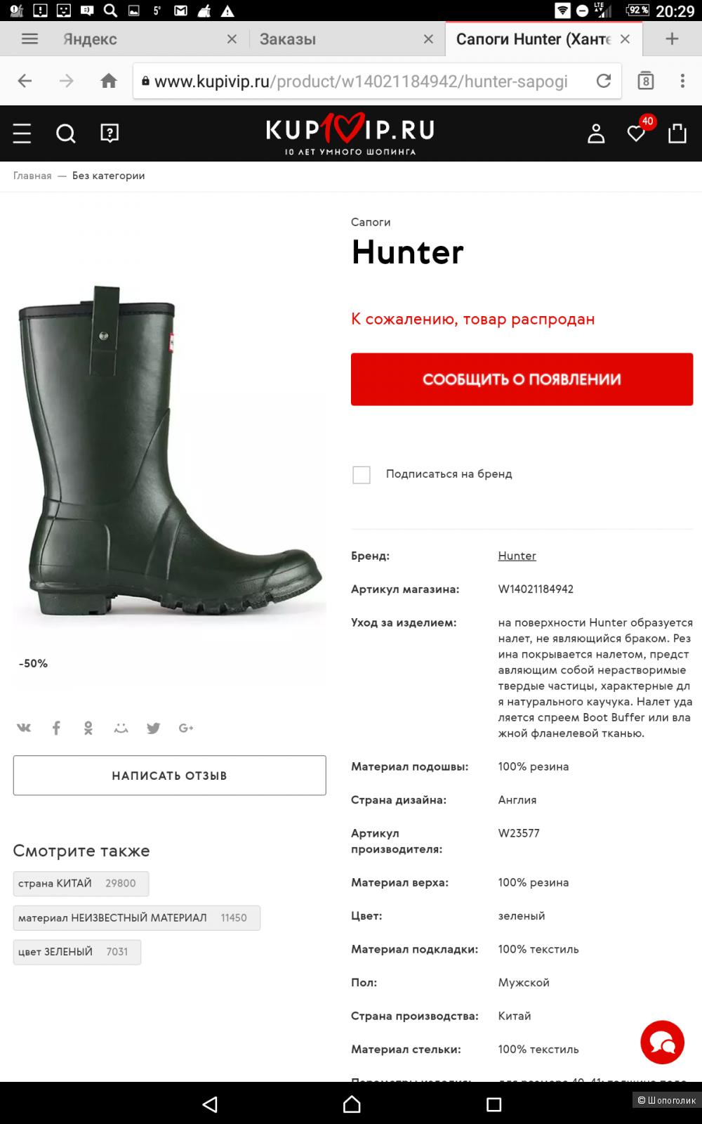 Резиновые сапоги Hunter. Размер 40-41.