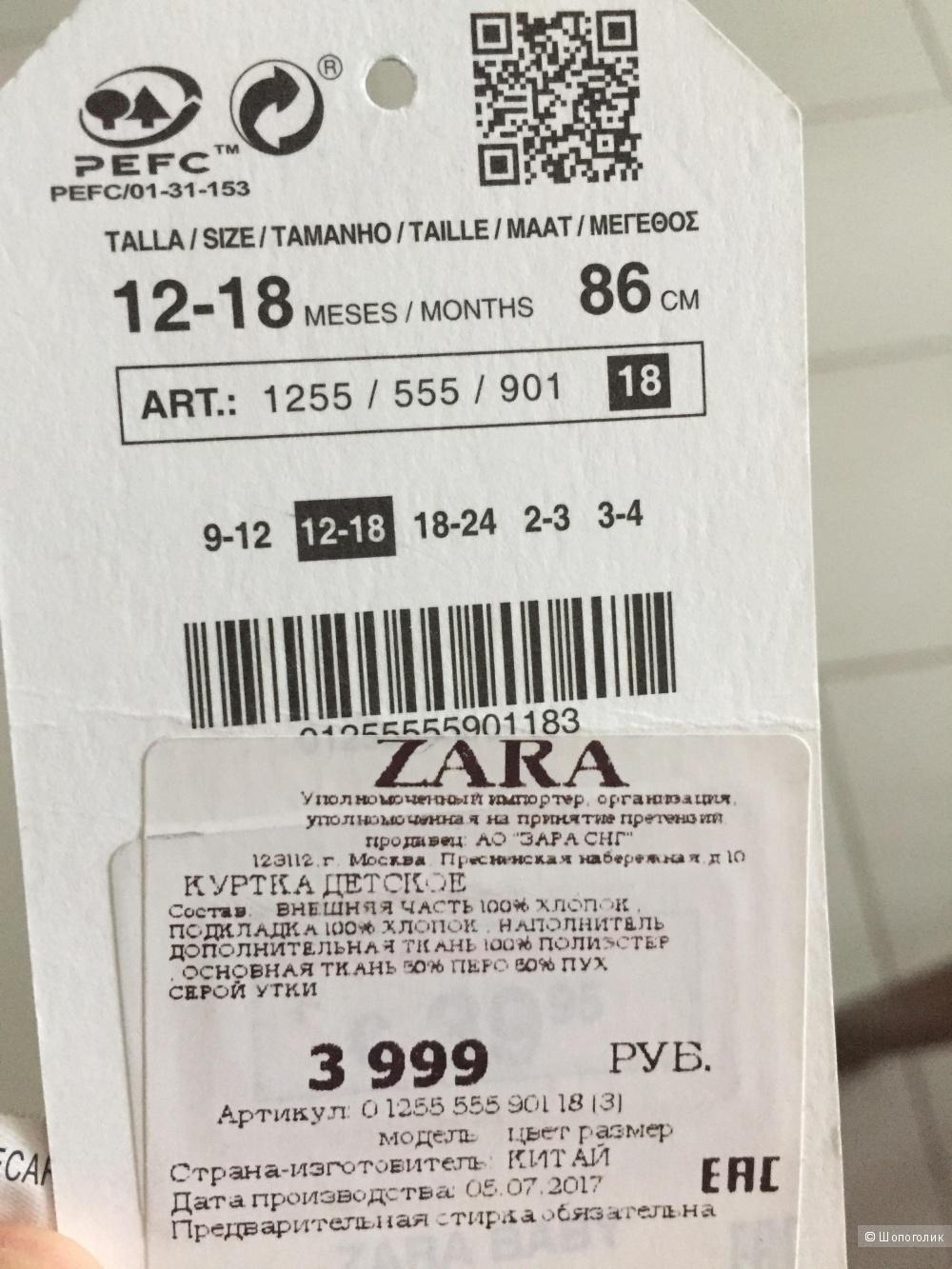 Пуховик Zara, размер 86 см