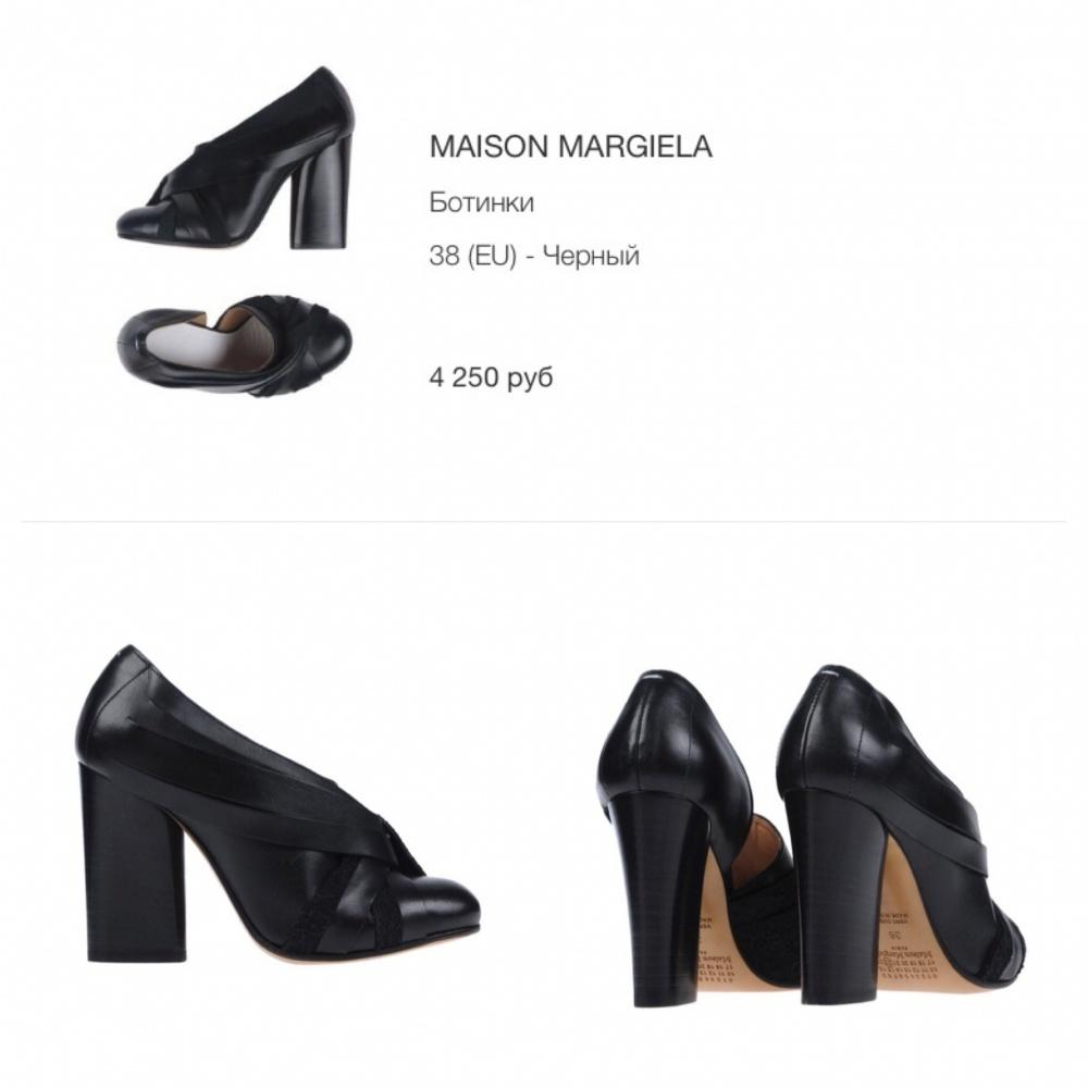 Туфли Maison Margiela размер 38EU