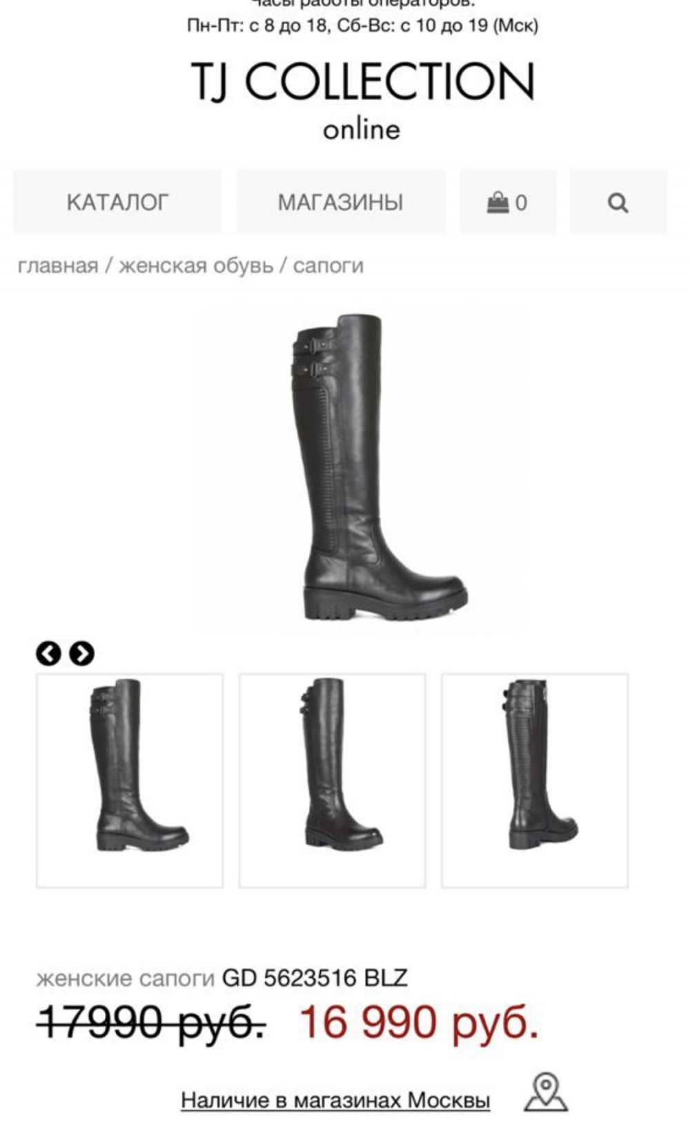Сапоги Tj collection, 38-38,5-39 р