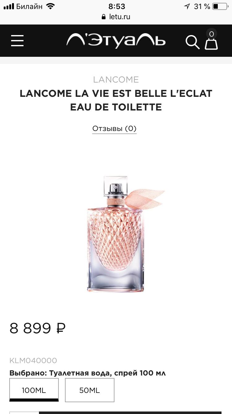 Туалетная вода LANCOME La vie est belle 100 ml (тестер)