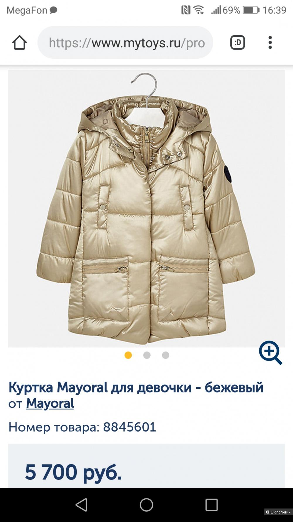 Куртка Mayoral ,размер 18