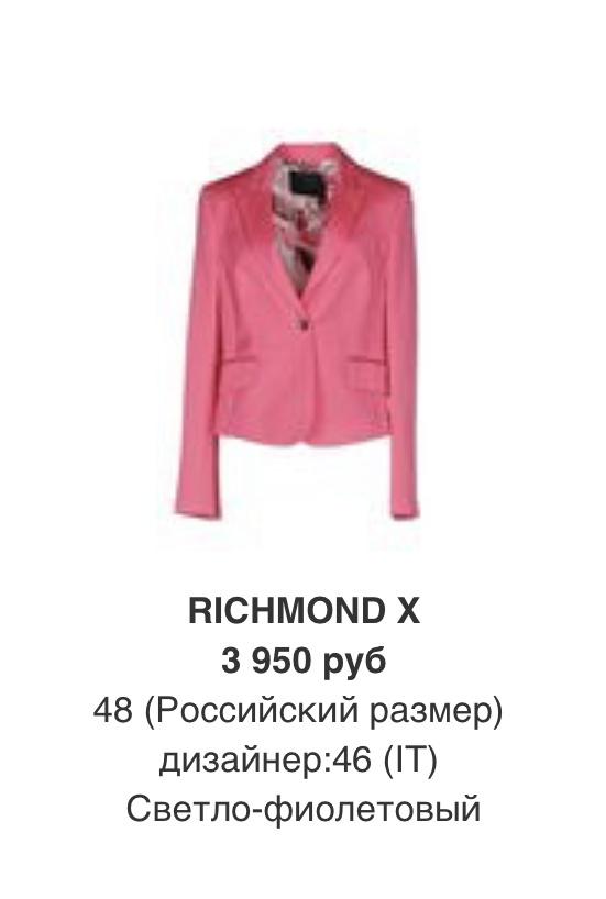 Пиджак Richmond X размер 46ит