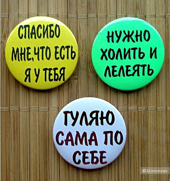 """Сет круглых значков """"Стервология"""", 3 шт"""