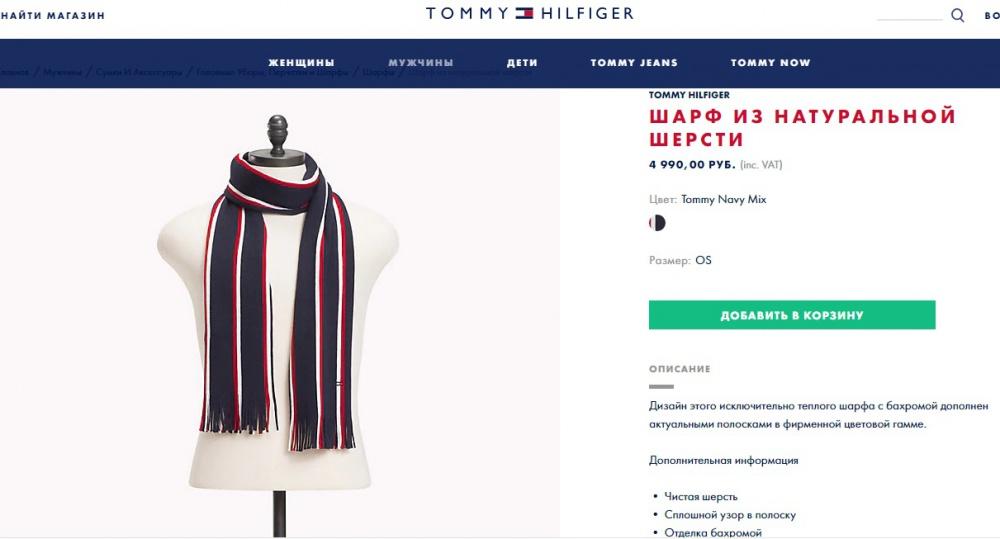 Мужской набор шапка и шарф Tommy Hilfiger