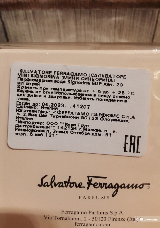 Парфюмерная вода Salvatore Ferragamo Signorina 20мл.