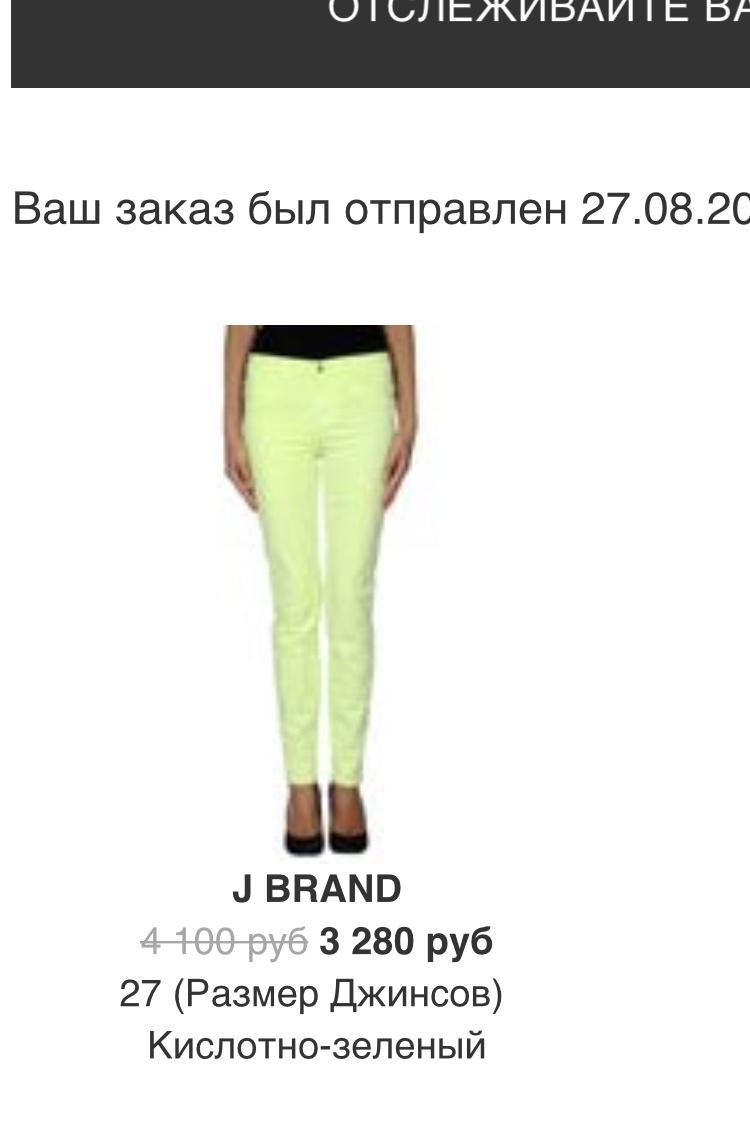 Джинсы J Brand 27