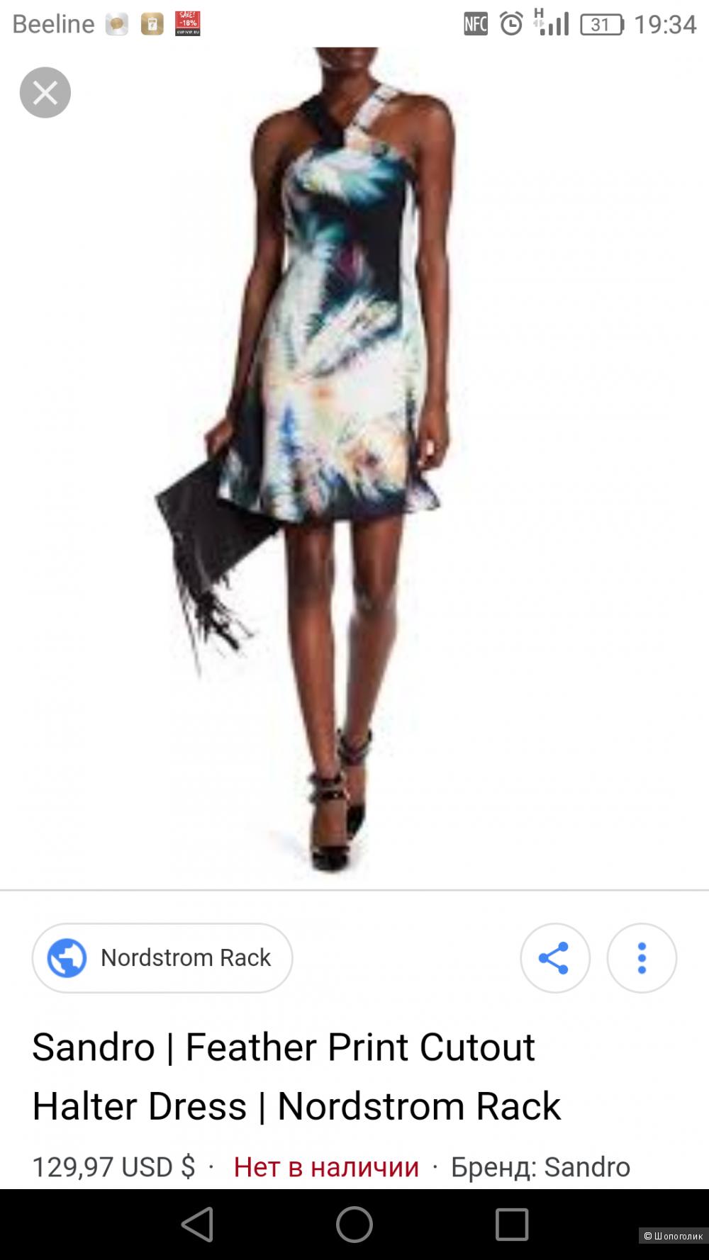 Платье. Sandro. 3/46