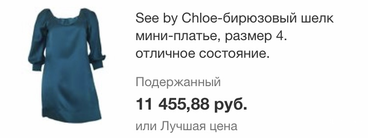Платье See by Chloe 44-46