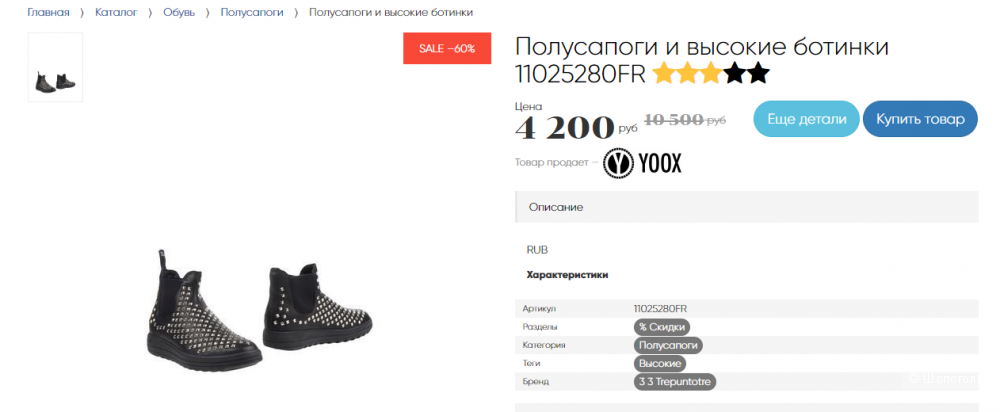Ботинки 3.3 Trepuntotre размер 38 eur