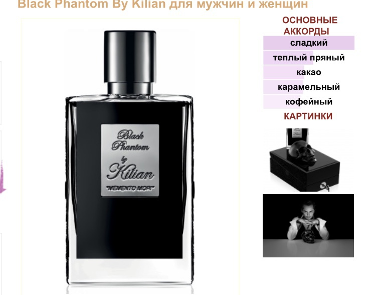 "Пробник Kilian Black Fhantom ""memento mori"" edp 1.5ml"