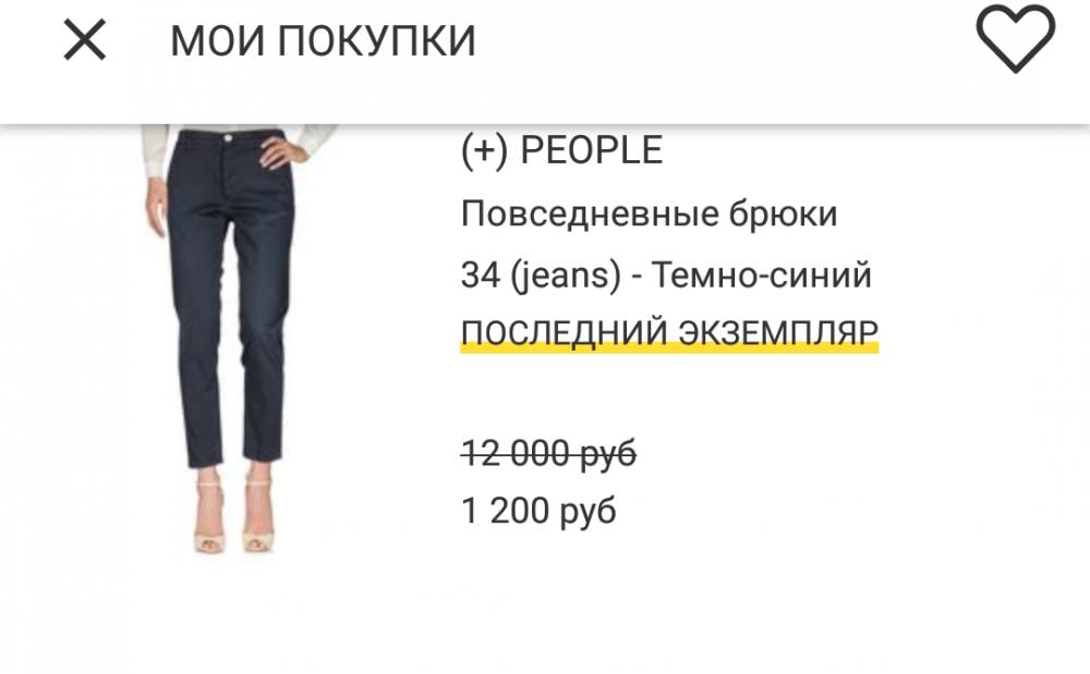 Брюки  (+) PEOPLE, размер 34.