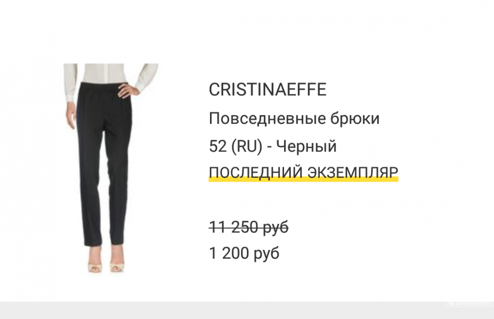 Брюки CRISTINAEFFE, размер 52-54 рус