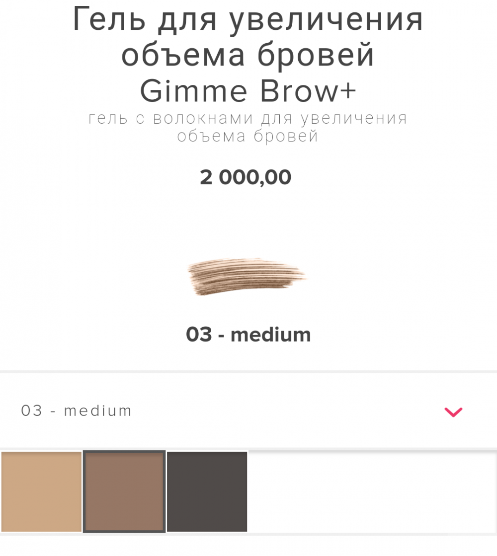 Тушь для бровей Benefit Gimme Brow тон 3 medium
