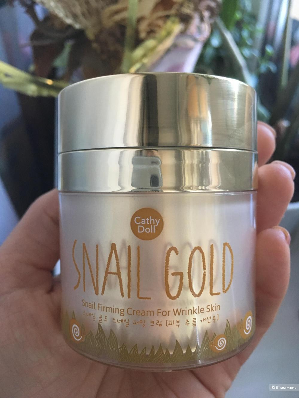 Улиточный крем Snail Gold, 50 гр.