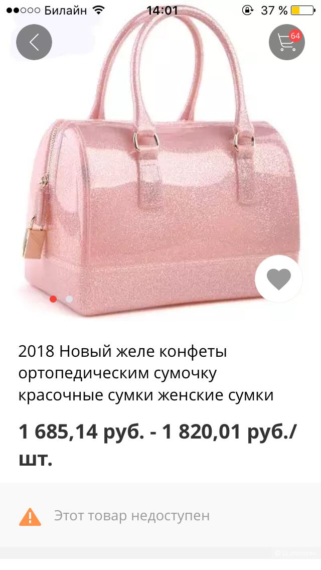 Сумка розовое желе Aliexpress